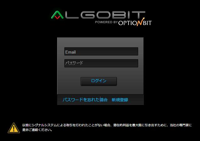 アルゴビットのログイン画面